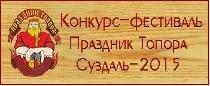 """Фестиваль - конкурс """"Праздник Топора"""""""